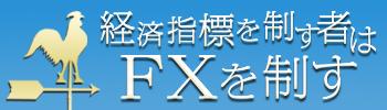 経済指標を制す者はFXを制す