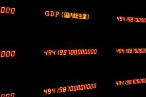 GDP_アイキャッチ